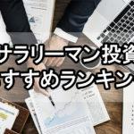 サラリーマン投資おすすめランキング!忙しくても簡単に始める投資とは?