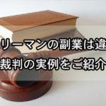 サラリーマンの副業が禁止されているのは違法なの?裁判の判例を調べてみた!