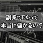 サラリーマンの副業投資でFXって稼げるの?