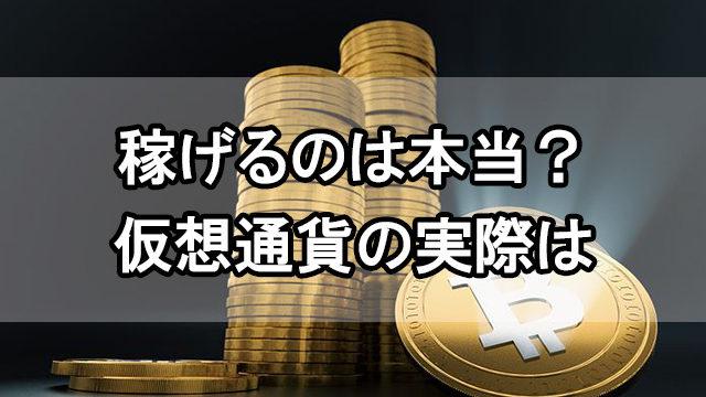 サラリーマンの副業で仮想通貨は稼げるの?